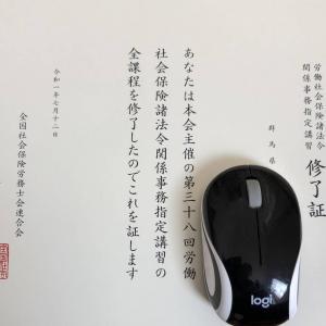 事務指定講習 面接指導課程 ~東京滞在記~ その②