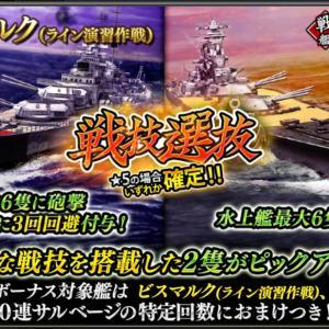 蒼焔の艦隊 【戦艦:改大和】戦技選抜サルベージ。