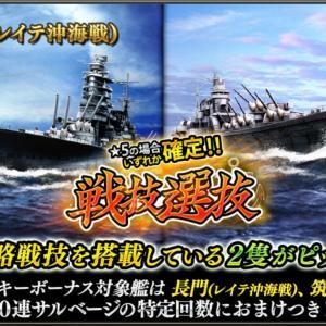 蒼焔の艦隊【重巡:筑摩】戦技選抜サルベージ