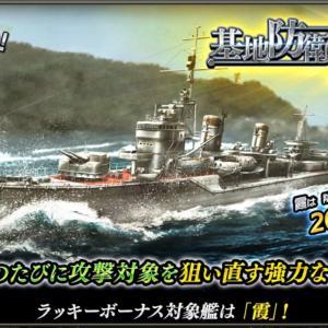 蒼焔の艦隊【駆逐:霞】基地防衛戦特効サルベージ。