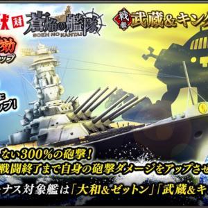 蒼焔の艦隊【戦艦:武蔵&キングジョー】サルベージ。