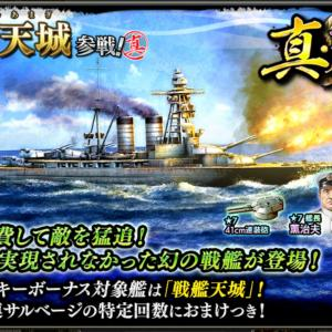 蒼焔の艦隊【戦艦:戦艦天城】