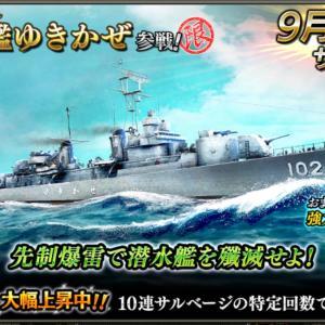 蒼焔の艦隊【駆逐:護衛艦ゆきかぜ】