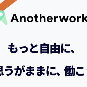 複業マッチングサービス【Another works】の特徴と登録方法について