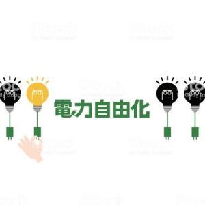 電力自由化とは?電力会社の乗り換えで電気料金はどれぐらい安くなる?