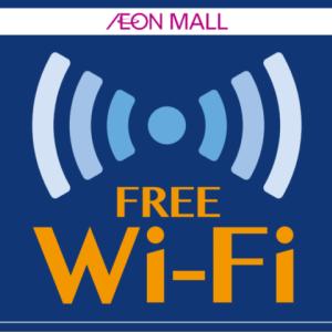 AEONのWi-Fiに繋がらなかった時の対処法