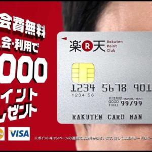 初めてのクレジットカードも今さらの人も、やっぱり楽天カードがおすすめ