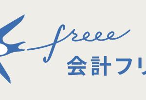 会計ソフト freeeの購入方法。お得な購入方法は?