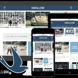SWALLOW(スワロー)の使い方。便利な機能をおさらい。