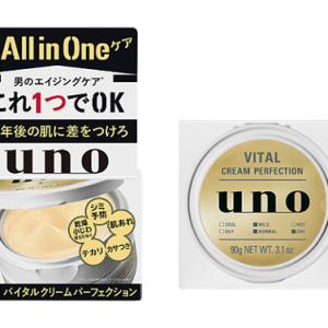 UNO(ウーノ)バイタルクリームパーフェクションを実際に使ってみたレビュー
