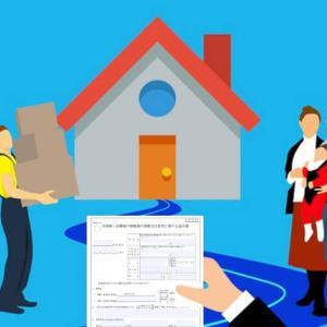 個人事業主(フリーランス)の引っ越しで必要な提出書類(2021年5月時点)