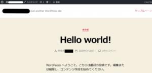 エックスサーバーのWordPress簡単インストールが本当に簡単になった