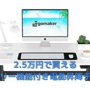 安い・おすすめのメモリー機能つき電動昇降デスク【ERGOMAKER】