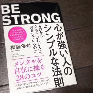 本物の自信を持つ人――『心が強い人のシンプルな法則』読書エッセイ