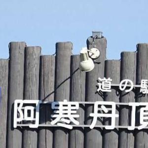「道の駅阿寒丹頂の里」道東の阿寒も紅葉しています。(^_^)/