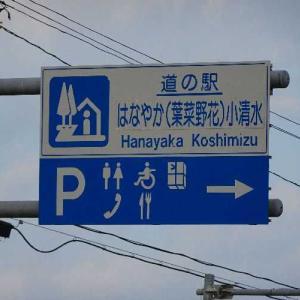 2017年7月30日「道の駅はなやか(葉菜野花)小清水」道の駅車中泊男性のある疑問。