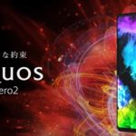 AQUOS zero2発売日・価格!ドコモ・auスペック最新情報まとめ