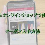 【2019年】ドコモオンラインショップ機種変更で使えるクーポン入手方法完全ガイド