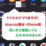 【2019年】ドコモの不要なアプリ消し方!削除しても大丈夫なアプリまとめ