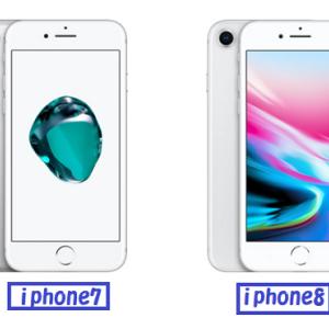 iPhone 7と8徹底比較! 2020年今から購入するならどっちがおすすめ?