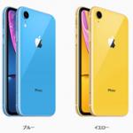 iphoneXR色選びで迷わない!人気色は?おすすめカラーは何色?