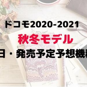 ドコモ2020-2021年秋冬モデル発売日・予約開始日はいつ?おすすめ新機種・スペック・価格予想最新情報まとめ