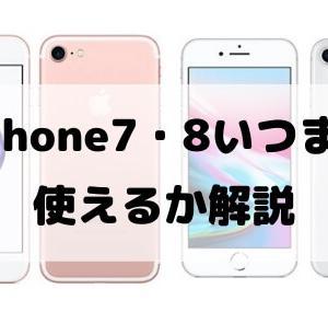 iPhone7と8はいつまで使える?OSアップデート・サポートや修理は?今から購入しても大丈夫なのか解説