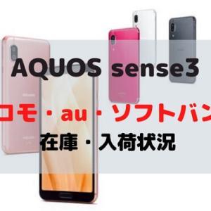 AQUOS sense3在庫切れ!在庫・予約・入荷状況ドコモ・au・ソフトバンク最新情報まとめ