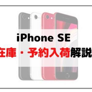 iPhone SE在庫・予約・入荷・売り切れ状況!ドコモ・au・ソフトバンク最新情報まとめ