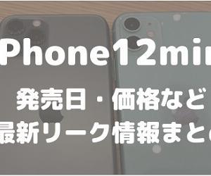 iPhone12mini最新情報!発売日・サイズ・価格・5G対応・SE違いまでリークまとめ!