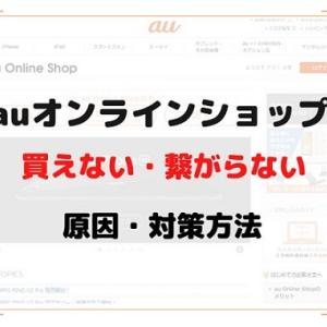 auオンラインショップ買えない・購入できない・繋がらない原因と対処法
