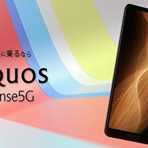 AQUOS sense5G 発売日・予約開始日はいつ?価格・色・サイズ・スペックドコモ・auリーク最新情報まとめ
