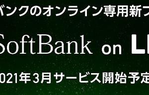 ahamo(アハモ)とSoftBank on LINE(ソフトバンクオンライン)を違いを比較|月額2980円どっちがオトクなのか