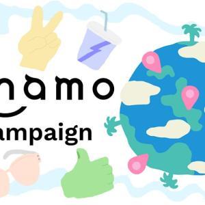 【2021年7月最新】アハモ(ahamo)の機種変更クーポン・割引キャンペーンまとめ 