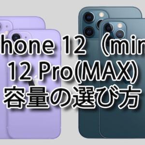 iPhone 12(mini)/12 Pro(MAX)容量の選び方!おすすめ容量はどれか解説