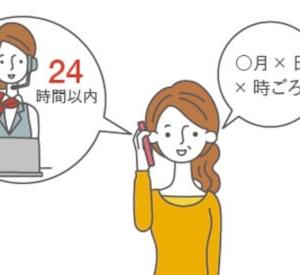 auオンラインショップの問い合わせ電話番号は?メール・チャットも可能?