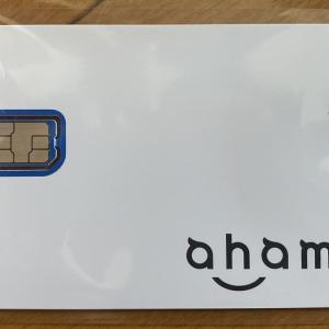 ソフトバンクからahamo(アハモ)への乗り換えはSIMロック解除が必要?
