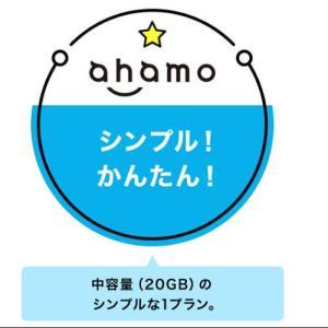 ahamo(アハモ)MNPで7000ポイントもらえる全国キャンペーン解説!