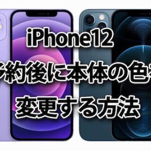 iPhone12 色の変更方法!予約後に本体のカラーを変える方法【ドコモ・au・ソフトバンク】