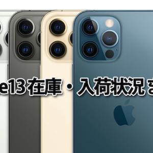 iPhone13/mini/Pro/Pro Max在庫・予約状況!在庫なし・あり・売り切れ情報キャリア・量販店一覧