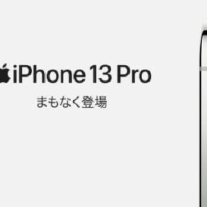 UQモバイルはiPhone13が使えるかは発売日以降に発表!機種変更・購入・設定方法まとめ