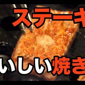【和牛ステーキの焼き方】おいしい焼き加減を焼肉プロが伝授します。
