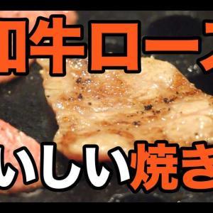 【和牛ロースの焼き方】ロースのおいしい焼き加減を、この道25年の焼肉プロがお見せします。
