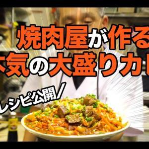 和牛専門店が本気で教えるカレーの作り方!レシピを大公開しちゃいます。