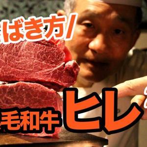 【和牛ヒレ肉のさばき方】掃除からカットまで!焼肉プロの下処理とは?