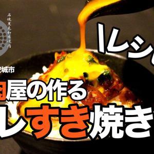 【極上の和牛ヒレ】焼肉屋の作る高級すき焼き飯◎愛知県安城市の焼肉きかんわ◎