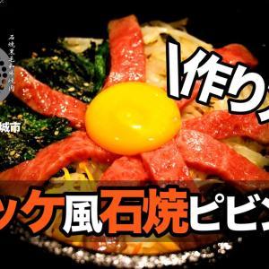 【ユッケ風石焼ビビンバの作り方】あの韓国料理を簡単アレンジ◎三河安城の焼肉きかんわ◎