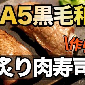【炙り肉寿司の作り方】A5ランク高級和牛の焼肉寿司レシピ◎愛知県安城市の焼肉きかんわ◎