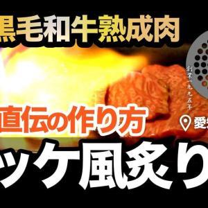 【炙りユッケの作り方🔥】絶品!A5熟成肉の炙りレアトロース◎愛知県安城市の焼肉きかんわ◎