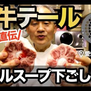 【和牛テールスープの下ごしらえ】プロ直伝の本格レシピ!透き通るようなテールスープの作り方◎愛知県安城市の焼肉きかんわ◎